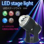 LEDステージライト レーザー光線 LS-07 オーロラエフェクト