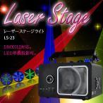ステージライト レーザー光線 LS-2 DMX512対応モデルスポットライトRG+RGB3色(LED)  ディスコ
