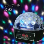 ショッピングボール ミラーボール LEDステージライト LS-62 DMX対応