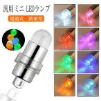 LED 汎用 ライト 光る風船 用 ランプ  風船に取り付け可能 LEDライト / LED風船 / 豆電球 / 豆ライト / 小型 / 光るバルーン