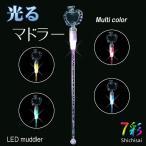 光るマドラー マドラー LED スティック ステッキ マルチカラー イベント カクテルパーティー/ 7彩