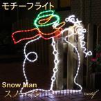 スノーマン 100cm×90cm 2D オーナメント モチーフライト / モチーフライト / イルミネーション / モチーフ / 雪男 光るスノーマン / LED / 電飾 / クリスマス