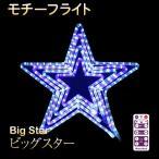 イルミネーション モチーフ ビッグスター 輝く星 55×53cm 4重の星 フラッシュなど点灯パターン変更可能 スター 星 Star 流れ星 LED 屋外