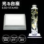 電光ホーム 光る LED台座 長方形 8cm 5灯 電池 USB アダプター式 スタンド ハーバリウム ボトル 照明 飾り 光る台座 ライト  シルバー