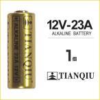 12V-23A  1個 ばら売り バラ売り アルカリ乾電池 / アルカリ / 乾電池 / 12V / 23A / TIANQIU / A23 23AE LRV8-1BP MN221 V23GA 181A 3LR50 互換