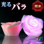光るバラ - 防水 -  LEDで光るバラ 水に浮かぶバラ LED 薔薇 / インテリア / バラ / 置物 / インテリア / 照明 / 花 / 7彩