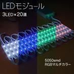 ショッピングLED LEDモジュール 3灯×20連 1.5m 60LED RGB LEDのみ 5050 smd テープライト 間接照明 イルミネーション