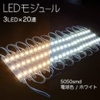 ショッピングLED LEDモジュール 3灯×20連 1.5m 60LED 単色 LEDのみ 5050 smd テープライト 間接照明 イルミネーション