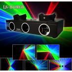 ステージライト レーザー ビーム LS-B10RGB レッド&グリーン&ブルー DMX512対応モデル スポットライト