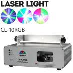 ステージライト レーザー ビーム LS-CL10RGB レッド&グリーン&ブルー スポットライト