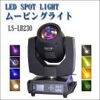 LEDステージライト LS-LB230 LED エフェクト ムービングヘッド