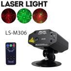 ステージライト レーザービーム LS-M306  RG レッド & グリーン スポット 舞台照明