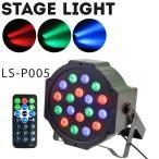 LEDステージライト LS-P005 舞台照明 PAR LIGHT スポットライト
