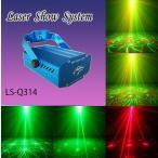 ステージライト レーザービーム LS-Q314 RG レッド & グリーン スポット 舞台照明