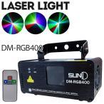 ステージライト レーザー ビーム LS-RGB400 レッド&グリーン&ブルー スポットライト舞台照明