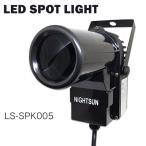ステージライト LS-SPK005