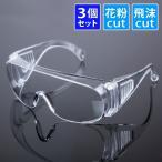 保護メガネ ゴーグル 3個セット 花粉 ウイルス 対策 飛沫防止 防塵 安全 軽量 透明 細菌 防曇 作業 実験 防塵 眼鏡 めがね 対応 女性 男女兼用 オーバーグラス