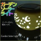 ソーラーライト ガーデン LED 防水 最大12時間点灯 80×125 ガーデンライト  /  庭の照明  /  ガラス  /  イルミネーション  /  ガーデニング