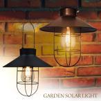ガーデンライト アンティーク ランタン ソーラーライト LED 電球色 吊り下げ 屋外用 防水 ハンギング ランプ 照明 おしゃれ かわいい 庭 ガーデニング キャンプ