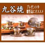 《九谷焼・日用食器》 九谷焼コーヒーカップ・セット5客 木米風(化粧箱入・送料サービス)