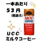 UCC ミルクコーヒー 250g缶×30本