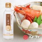 透明だし醤油(200ml)  出汁 フンドーダイ 刺身 煮物 漬け ギフト 贈答