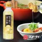 柚子舞うぽん酢(200ml) ポン酢 ゆず 刺身 煮物 サラダ ドレッシング ギフト 贈答