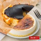 【直送】焦がしチーズケーキ2種詰め合わせ4個セット(沖縄・離島配送不可)