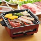 自宅で本格焼き物料理「焼肉屋さん」 卓上コンロ 電熱 網焼き 焼き鳥 YNY-1000