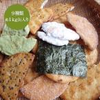 草加割れせんミックス9種類(1kg缶入り) お菓子 おつまみ 煎餅 和菓子 米菓 父の日 プレゼント ギフト