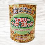 キャピタル ファミリーナッツ&スナック 550g缶 柿の種 ピーナッツ えんどう豆 クラッカー アーモンド カシューナッツ