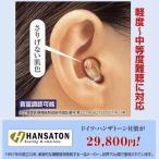 補聴器 / ハンザトーン / 耳いちばんDX / デジタル  集音器【空気電池プレゼント】(41617)