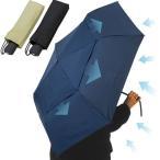 強風対策・自動開閉折りたたみ傘