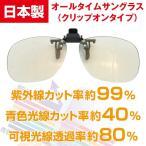 日本製オールタイムサングラス(クリップオンタイプ)