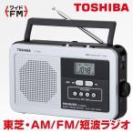 東芝・AM/FM/短波ラジオ