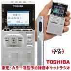 東芝・カラー液晶予約録音ポケットラジオ