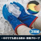 −60℃でも使える防水・防寒グローブ(3双組)