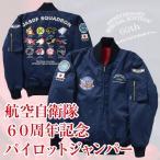 航空自衛隊60周年記念パイロットジャンパー
