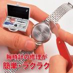 腕時計専用万能工具セット