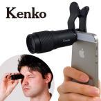 ケンコー・7倍単眼鏡にもなるスマホ望遠レンズ