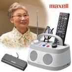 マクセル・テレビ用お手元スピーカー