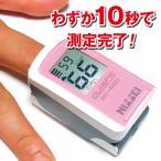 血中酸素濃度測定器「パルスフィット」