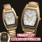 天皇皇后両陛下 御成婚55周年記念限定「菊家紋鳳凰腕時計」