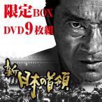 新・日本の首領 限定DVDBOX