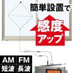 ラジオ用 高感度アンテナ