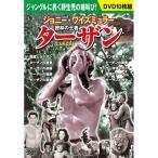 ジョニー・ワイズミュラー〈密林の王者〉ターザン DVD10枚組 (ACC-002)