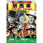 〈西部劇パーフェクトコレクション〉駅馬車 DVD10枚組 (ACC-003)