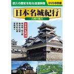 〈日本名城紀行〉古城の魅力 DVD8枚組 (ACC-009)