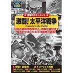 激闘!太平洋戦争 DVD10枚組 (ACC-016)