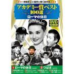 〈アカデミー賞ベスト100選〉ローマの休日 DVD10枚組 (ACC-030)